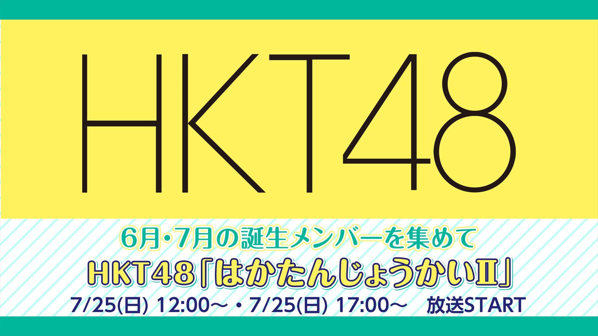HKT48 6月誕生メンバー生出演「はかたんじょうかいⅡ」動画 2021年7月25日