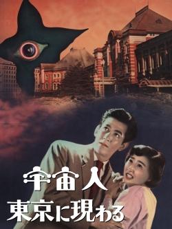宇宙人東京に現わる