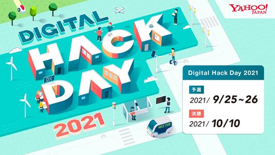 Yahoo! JAPAN Digital Hack Day 2021