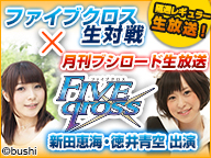 徳井青空×新田恵海☆ファイブクロス生対戦 #9