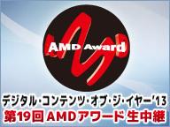 『デジタル・コンテンツ・オブ・ジ・イヤー'13/第19回AMDアワード生中継』のサムネイルの背景