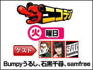 『火曜ニコラジ★ゲストは『Bumpyうるし』『石黒千尋』『samfree』が生登場!』のサムネイルの背景