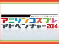 アニソンコスプレアドベンチャー2014 vol.3