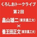 第2回 養王田正文さんを迎えて「小保方問題とサイエンス・ジャーナリズム:サイエンス・コミュニケーションの可能性」