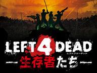 LEFT 4 DEAD -生存者たち- MSSP&渡辺浩弐 徹底解説ニコ生!佐倉綾音出演決定!