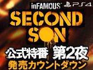 『『inFAMOUS Second Son』SUPER POWER NIGHT!!! 第2夜『inFAMOUS Second Son』発売記念前夜祭! 遊び倒すNIGHT』のサムネイルの背景