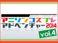 アニソンコスプレアドベンチャー2014 vol.4