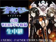 TVアニメ「蒼穹のファフナーEXODUS」第5回公開WEBラジオ収録生中継