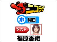 『水曜ニコラジ★福原香織が登場!声優&珍食生活を紹介』のサムネイルの背景