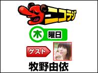 『木曜ニコラジ★声優・牧野由依が初生登場!その才能の全てを暴く!』のサムネイルの背景