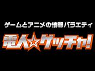 『電人☆ゲッチャ!:『ガイストクラッシャー ゴッド』『チェインクロニクルV』』のサムネイルの背景