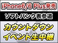 【iPhone6 / iPhone 6 Plus 発売】 ソフトバンク表参道から生中継