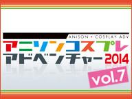 『アニソンコスプレアドベンチャー2014 vol.7』のサムネイルの背景