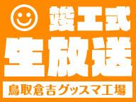 国内フィギュア工場 竣工記念生放送【グッドスマイルカンパニー】