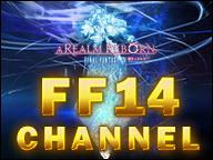 ファイナルファンタジーXIVチャンネル #4