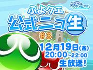 『【ぷよぷよ!!クエスト】 ぷよクエニコ生#3』のサムネイルの背景