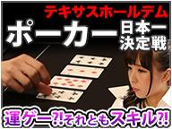 ポーカー全国大会「ジャパンオープン」日本一決定戦