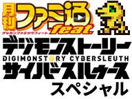 月刊ファミ通feat.『デジモンストーリー サイバースルゥース』スペシャル