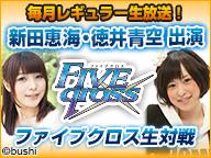 『徳井青空×新田恵海☆ファイブクロス生対戦 #25』のサムネイルの背景