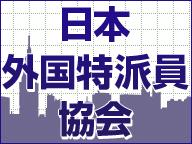 豊洲市場協会会長・伊藤裕康氏 記者会見
