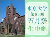 東京大学五月祭生中継
