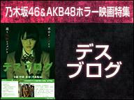 『デスブログ』中田花奈(乃木坂46)/乃木坂46&AKB48 ホラー映画特集