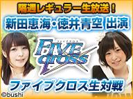 『徳井青空×新田恵海☆ファイブクロス生対戦 #27』のサムネイルの背景