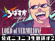 『【スクエニ】自分、LoVAいいっスか?OBTスペシャル生放送 #2【LORD of VERMILION ARENA】』のサムネイルの背景