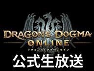 『DDON TV #2  CBT1解禁直前SP~ドラゴンズドグマ オンライン ファミ通拠点~』のサムネイルの背景