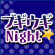 【ゲスト:田中涼星】加藤和樹・KIMERU・八神蓮出演!ブギウギ★Night #117