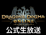 "DDON TV SP ""まだまだ間に合う覚者デビュー"""