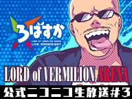 【スクエニ】自分、LoVAいいっスか? #3【LORD of VERMILION ARENA】