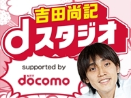 『【可愛いアニマル大集合】吉田尚記 dスタジオ supported by docomo #11』のサムネイルの背景
