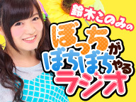 『鈴木このみのぼっちがぼちぼちやるラジオ #2』のサムネイルの背景