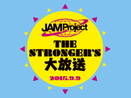 JAM Project 「THE STRONGER'S 大放送」