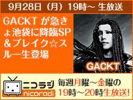 ニコラジ月曜日★GACKT新曲発売記念に生出演SP!ブレイク☆スルーも登場!