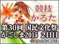 【競技かるた】第30回国民文化祭・かごしま2015 2日目