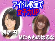 アイ生【月】アイドル女子力アップ教室!『本気でマッサージしてみた?!』