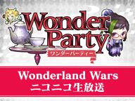 『Wonderland Wars』公式ニコニコ生放送「Wonder Party」 #3