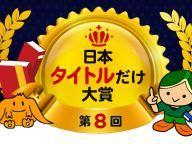 『第8回 日本タイトルだけ大賞 -日本一面白いタイトルの本が今夜決定-』のサムネイルの背景