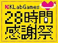 『KLabGames28時間感謝祭』のサムネイルの背景