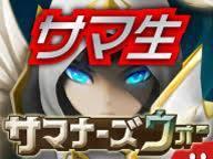 サマナーズウォー 新ニコ生放送 vol.4