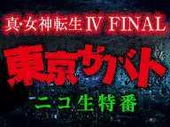 真・女神転生IV FINAL ニコ生特番<東京サバト>