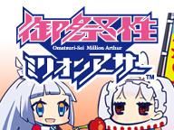 『【ゲームイベント】御祭性ミリオンアーサー in 舞浜アンフィシアター』のサムネイルの背景