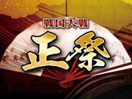 戦国大戦 正祭 日ノ本一統への序章SP