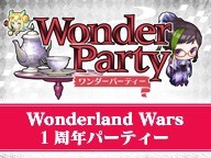 Wonderland Wars 稼働1周年Party