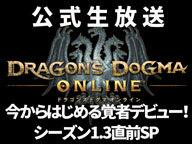 DDON TV 今からはじめる覚者デビュー!シーズン1.3直前SP