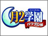 【実況パワフルプロ野球】月2(ゲッツー)学園パワプロ部 第4回