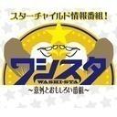 【最終回】スターチャイルド情報番組!「ワシスタ」