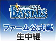 【ファーム】DeNA vs ロッテ